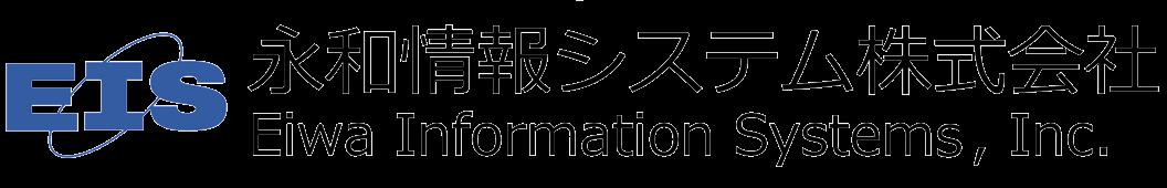 永和情報システム